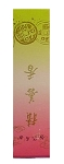 Sekizen Koh Sandalwood Incense - Tahodo Incense